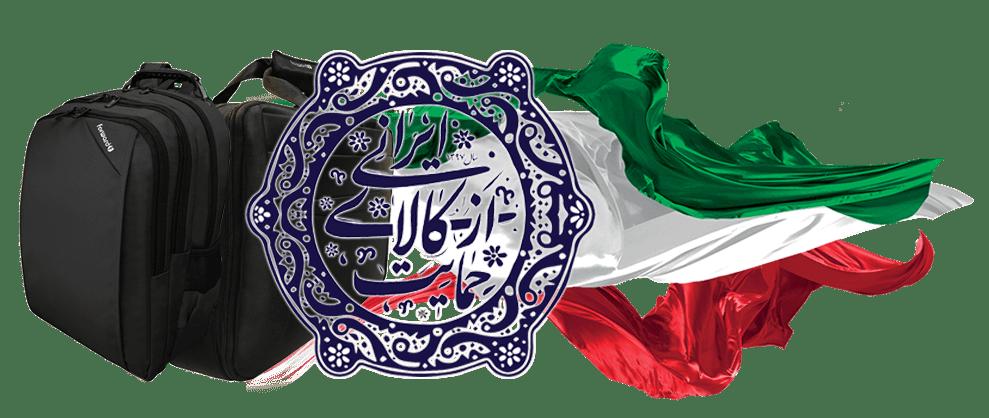 تولید کننده انواع کیف و کوله پشتی ایرانی