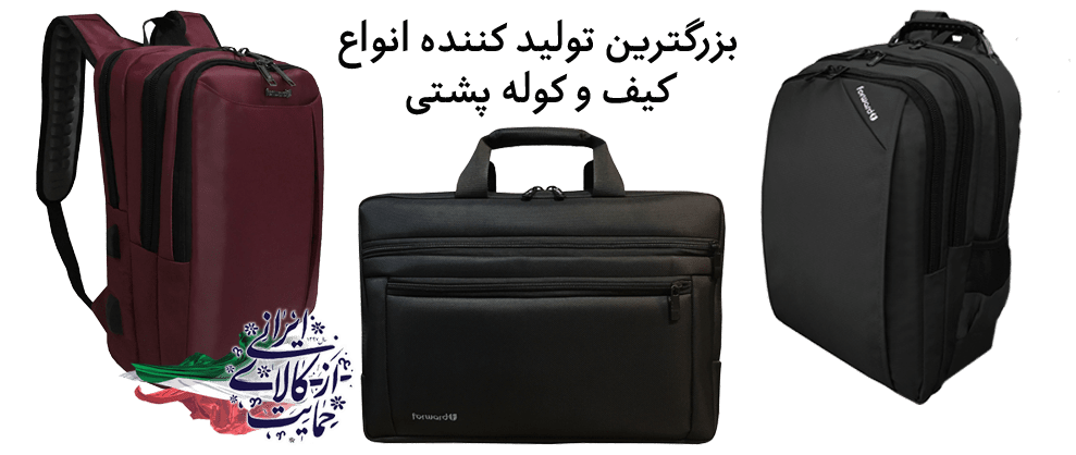 تولید کننده انواع کیف و کوله پشتی در ایران