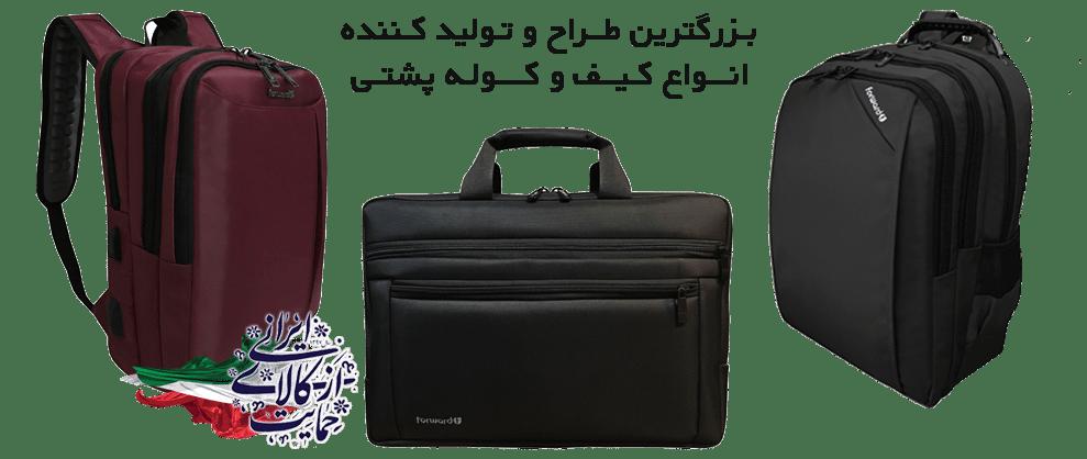 بزرگترین طراح و تولید کننده انواع کیف و کوله پشتی در ایران